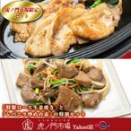 佐助豚 久慈ファーム 特製ロース生姜焼き と レバニラ炒めの素 の特別セット 虎ノ門市場限定セット!