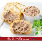 手作り!「特製レバーペースト」 国産豚のレバーペースト パンにぬったり、野菜スティックに!三元豚・佐助豚 久慈ファーム