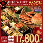 和風洋風おせち料理2017 早割3000円引き! 6.5寸三段おせち「花栄華」 ずわいがに1杯付き 2人-3人前