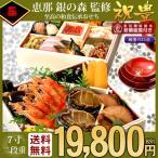 和風おせち料理2017 早割3000円引き! 7寸二段 和食伝承おせち「祝豊」 2人-3人前