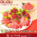 鮪魚 - ■お得!!天然本まぐろの特別セット お正月は天然まぐろで!数量限定!虎ノ門市場