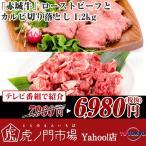 「赤城牛」ローストビーフとカルビ切り落とし 1.2kg  虎ノ門市場限定セット!