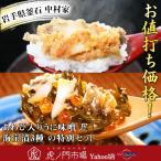 中村家 海宝漬3種 と 三陸産あわび入り 特製うに味噌 虎ノ門市場オリジナル