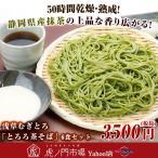 浅草むぎとろ「とろろ茶そば」6食セット 虎ノ門市場
