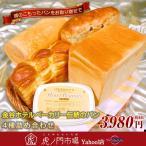 金谷ホテルベーカリー伝統のパン 4種詰め合わせ ピーナッツクリーム入り 虎ノ門市場画像