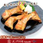 紅鮭カマ肉(アメリカ産)2kg 希少部位をたっぷり!脂乗りの良い部位です!虎ノ門市場