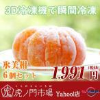 氷美柑 6個セット 三ケ日みかん 冷凍みかん キンキンに凍ったみかんをスイーツ替わりにどうぞ!