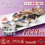 匠 寿司三昧セット(かき寿し、焼さんま寿し、さんま寿し) 三重県の郷土料理・渡利かき寿司 冷凍押し寿司!