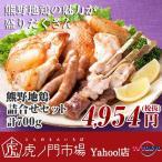 熊野地鶏詰合せセット 計700g 地鶏本来のコクのある甘味・旨味!地鶏のもも・むね・ささみ・手羽・ソーセージ