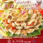 ぎょうざの美鈴 冷凍生ぎょうざ 45個セット 三重県の人気餃子店・美鈴