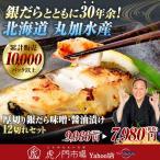 厚切り銀だら味噌漬け6切れと北海道醤油漬け6切れのセット 虎ノ門市場のベストセラー商品!