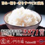 滋賀県産近江米コシヒカリ 10kg