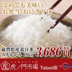 滋賀県産近江米みずかがみ 10kg