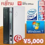 Win7PC/格安/開店セール/中古/デスクトップパソコン/本体/富士通/FMV ESPRIMO/FMV-D5290/Core2Duo3.0GHz/4GB/160GB/DVD/Windows7 32Bit/Office