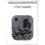 フラダンス 本 書籍『ハワイ語ー日本語辞典』
