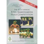 フラダンス キンカメ DVD  『第41回 キング・カメハメハ・フラ・コンペティション2014』(DVD2枚組)