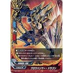 バディファイト EB01/0018 ブロウハンマー・ドラゴン (上) 不死身の竜神