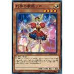 遊戯王 BOSH-JP012 幻奏の歌姫ソロ ブレイカーズ・オブ・シャドウ BOSH