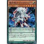 遊戯王 CORE-JP087 魔装戦士 ドラゴディウス クラッシュ・オブ・リベリオン CORE