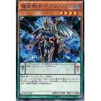 遊戯王 CORE-JP088 魔装戦士 ドラゴノックス クラッシュ・オブ・リベリオン CORE