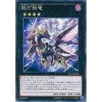 遊戯王 CPF1-JP030 銀河影竜 (レア) コレクターズパック−閃光の決闘者編− CPF1