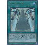 遊戯王 DBLE-JP020 妖仙獣の神颪 (ウルトラレアパラレル) DIMENSION BOX LIMITED EDITION DBLE