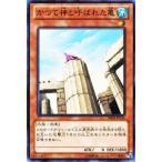 遊戯王 DE04-JP136 かつて神と呼ばれた亀 デュエリストエディション Volume 4 DE04