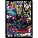 デュエルマスターズ プロモ限定 カード 16期 P66/Y16 悪魔神バロム・クエイク