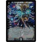 デュエルマスターズ DM30 S3/S5/Y7 超神星DEATH・ドラゲリオン 戦極魂