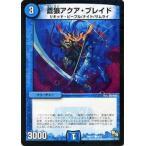 デュエルマスターズ ビギニング・ドラゴン・デッキ 神秘の結晶龍 DMD17 蒼狼アクア・ブレイド