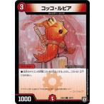 デュエルマスターズ DMEX04 30/75 コッコ・ルピア 夢の最&強!!ツインパクト超No.1パック