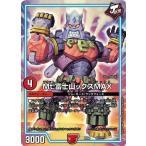 デュエルマスターズ DMEX08 227/??? Mt.富士山ックスMAX 謎のブラックボックスパック