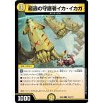 デュエルマスターズ DMEX08 253/??? 超過の守護者イカ・イカガ 謎のブラックボックスパック