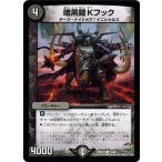 デュエルマスターズ 革命ファイナル 第1章 ハムカツ団とドギラゴン剣 DMR21 暗黒鎧 Kフック
