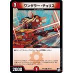 トレカ道で買える「デュエルマスターズ DMRP12 94/104 ワンダラー・チュリス 超超超天!覚醒ジョギラゴン vs. 零龍卍誕」の画像です。価格は20円になります。
