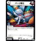 デュエルマスターズ パーリ騎士 NEWヒーローデッキ ジョーのジョーカーズ DMSD-01