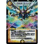 デュエルマスターズ 革命ファイナル 輝け!デュエデミー賞パック DMX24 DNA・スパーク