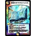 デュエルマスターズ ファイナル・メモリアル・パック 〜E1・E2・E3編〜 DMX25 支配のオラクルジュエル
