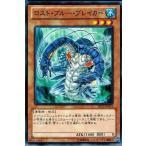 遊戯王 EP12-JP014 ロスト・ブルー・ブレイカー エクストラパック 2012 EP12