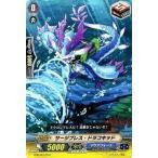 カードファイト!! ヴァンガードG G-BT02/079 サージブレス・ドラコキッド (C) 風華天翔