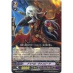 カードファイト!! ヴァンガードG G-BT07/040 ドッペル・ヴァンピーア (R) 勇輝剣爛