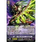 カードファイト!! ヴァンガードG G-BT09/039 刻獣 フラレセント・ドラゴン (R) 天舞竜神