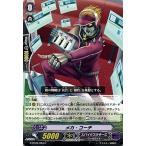 カードファイト!! ヴァンガードG G-BT09/083 メカ・コーチ (C) 天舞竜神