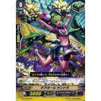 カードファイト!! ヴァンガードG G-BT09/085 チアガール サンドラ (C) 天舞竜神
