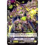 カードファイト!! ヴァンガードG G-BT10/095 ドグー・チャリオッツ (C) 剣牙激闘