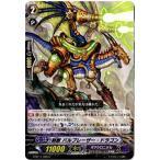 カードファイト!! ヴァンガードG G-BT11/095 刻獣 バルブレーザー・ドラゴン (C) 鬼神降臨