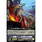 カードファイト!! ヴァンガードG G-CHB02/060 減殺怪獣 ウィーキング (C) キャラクターブースター 第2弾 俺達!!!トリニティドラゴン