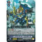 カードファイト!! ヴァンガードG G-EB03/028 メチャバトラー ジェロホーク (R) The GALAXY STAR GATE