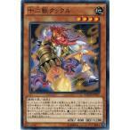 遊戯王 MACR-JP027 十二獣クックル マキシマム・クライシス MACR