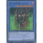 遊戯王 MP01-JP012 闇の支配者−ゾーク (ミレニアムスーパーレア) ミレニアムパック MP01